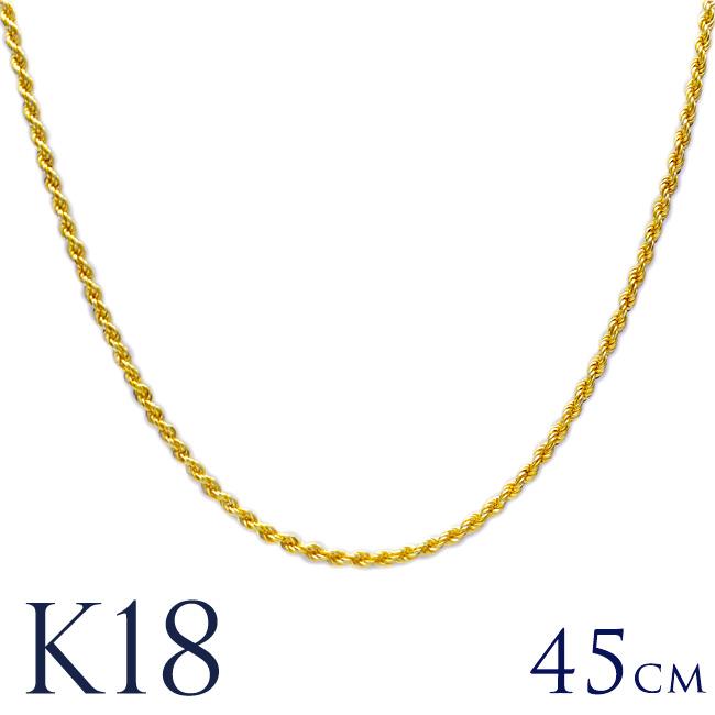 K18 ロープチェーン2.5mm 45cm K18ゴールド 18金 18k イエロー ゴールド ach1459
