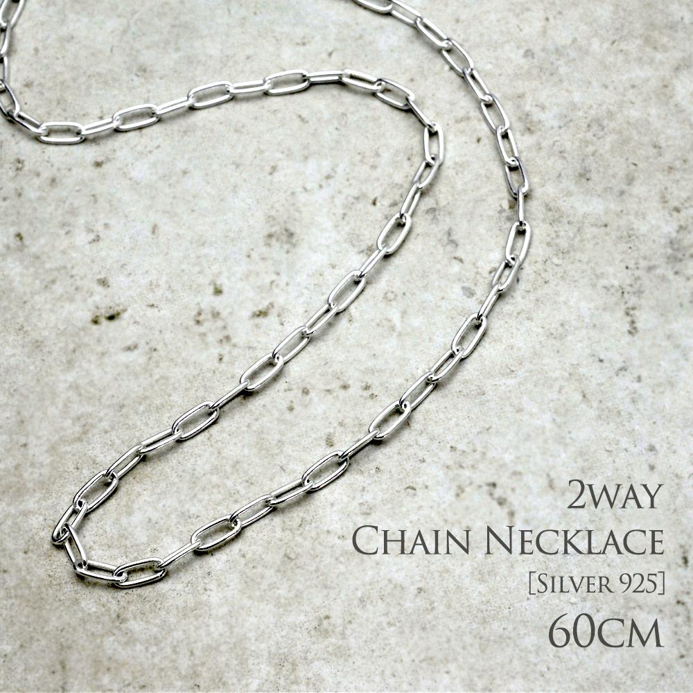 シルバー ネック チェーン 60cm 2way レディース メンズ SILVER925 ach1708