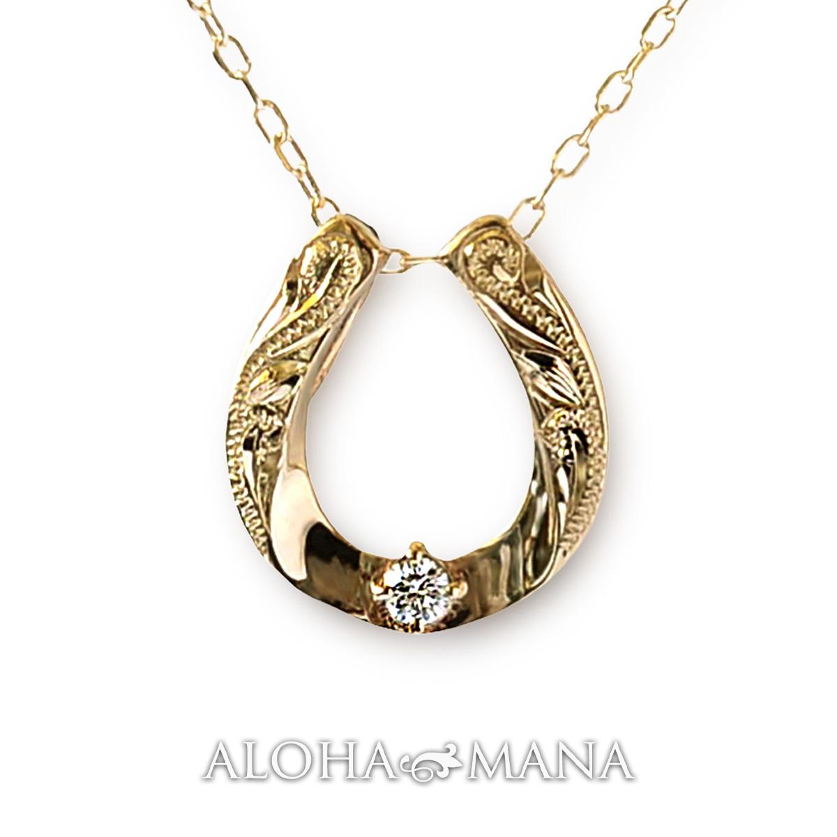 ハワイアンジュエリー ネックレス メンズ レディース K10 ゴールド 10K 金10  馬蹄 ホースシュー ペンダント forメンズ ダイヤモンド0.02ct ペンダント チェーン付き