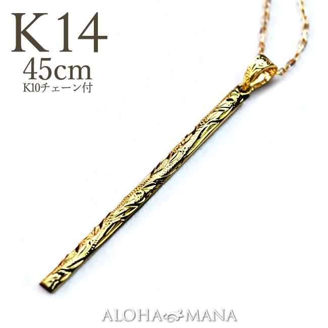 ハワイアンジュエリー  ネックレス K14 14金 バーチカル ゴールド ペンダント K10 45cmチェーン付きセット apd1429ad