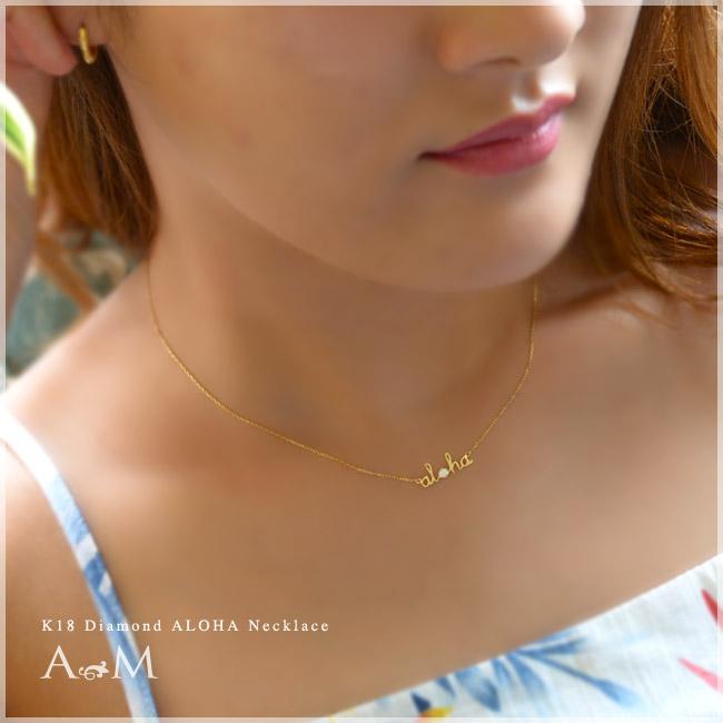 ハワイアンジュエリー アクセサリー レディース K18 18金 ゴールド アロハ レター ダイヤモンド ネックレス 華奢 シンプル ane1350
