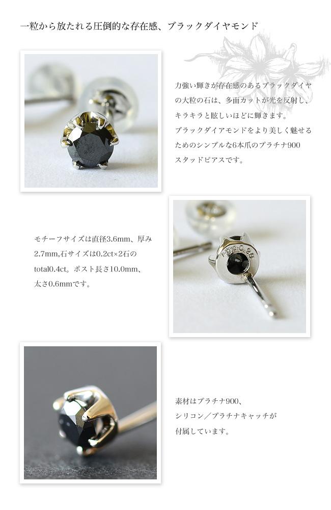 (RERALUy) 一粒 ブラックダイヤモンド ピアス レディース 女性 メンズ 男性 アクセサリー Pt900 プラチナ ひと粒 ブラックダイヤ0.2ct スタッド  ポスト スタッドピアス ポストピアス rpe1252