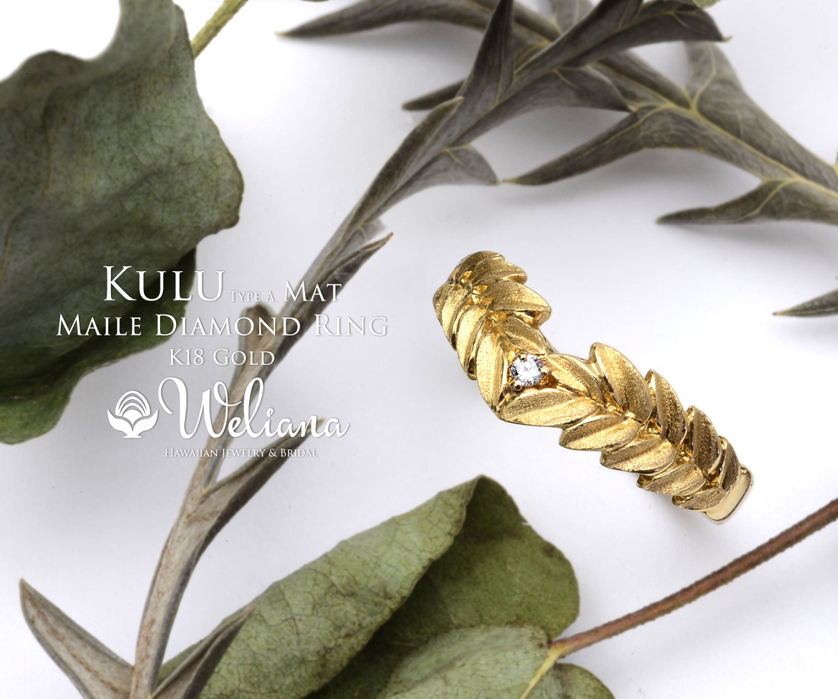 ハワイアンジュエリー リング 指輪 レディース 女性 (weliana) K18 k18 18金 ゴールド ダイヤモンド ダイヤ マイレ リーフ カットアウト ゴールドリング マットorシャイン 「Kulu」 イエローゴールド ピンクゴールド wri1452/新作