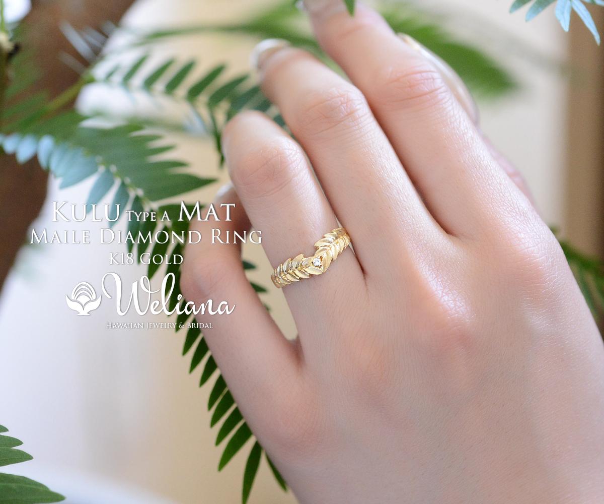 ハワイアンジュエリー リング 指輪 レディース 女性 (weliana) K18 k18 18金 ホワイトゴールド ダイヤモンド ダイヤ マイレ リーフ カットアウト ゴールドリング マットorシャイン 「Kulu」 ホワイトゴールド wri1452ae/新作