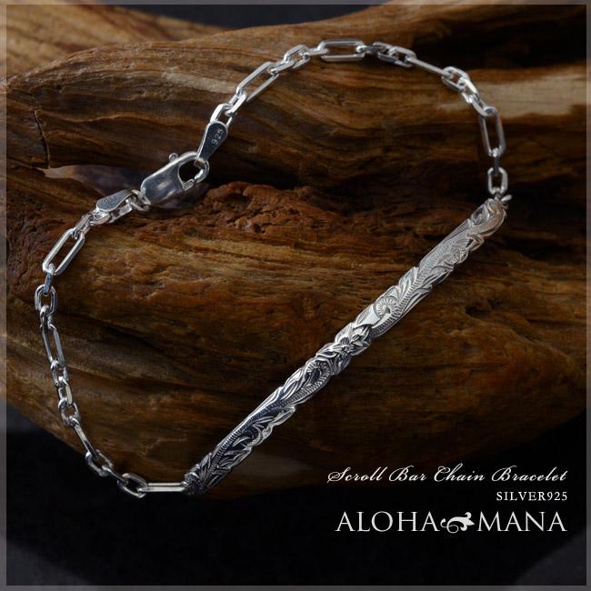 ハワイアンジュエリー アクセサリー レディース  メンズ ブレスレット カットアウト スクロール バー チェーン ブレスレット シルバー 925 abr1355