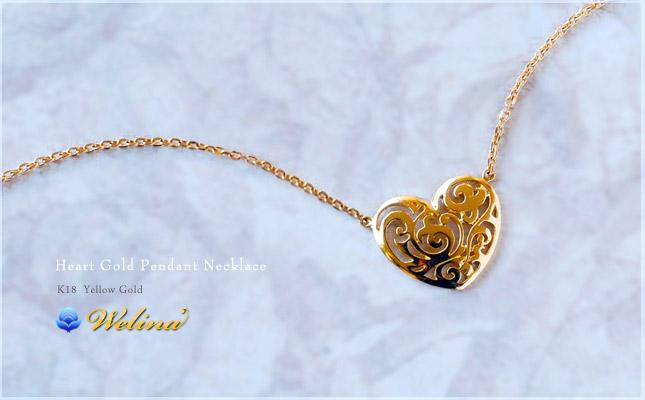 ハワイアンジュエリー ネックレス (Weliana)イエローゴールドハートのレリーフペンダント ネックレス