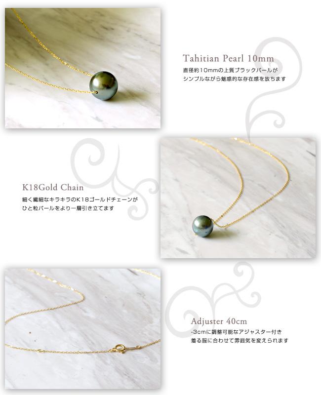 ハワイアンジュエリー ネックレス K18 GOLD ひと粒から放たれる楽園の輝き タヒチアンパールネックレス  ane1195
