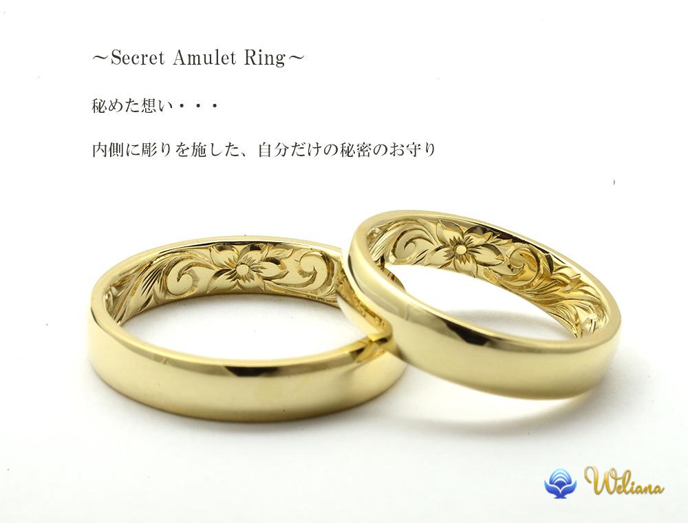 ハワイアンジュエリー アニバーサリーリング・結婚指輪 レディース メンズ (Weliana) ONLYONE シークレット ストーリー ゴールドリング K14 /K18 /pt950 wri1455