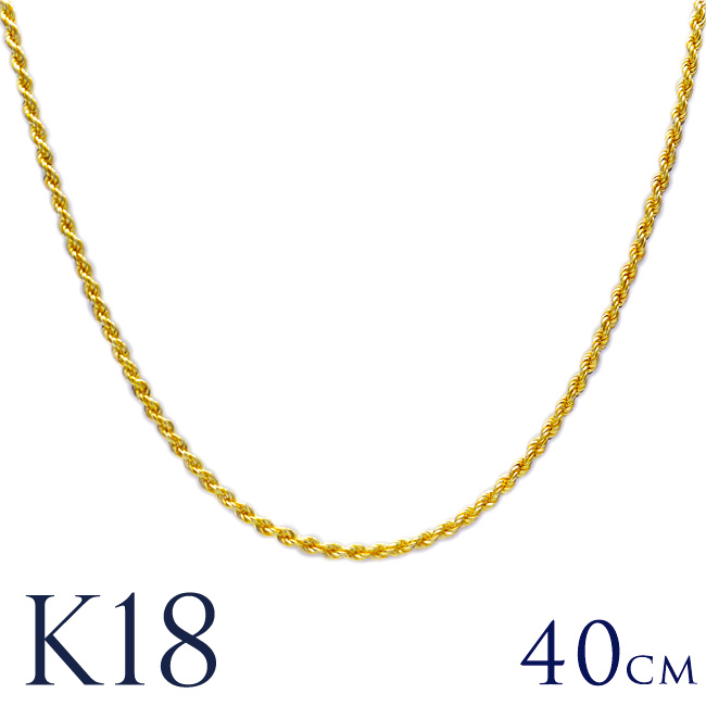 K18 ロープチェーン2.5mm 40cm K18ゴールド 18金 18k イエロー ゴールド ach1459