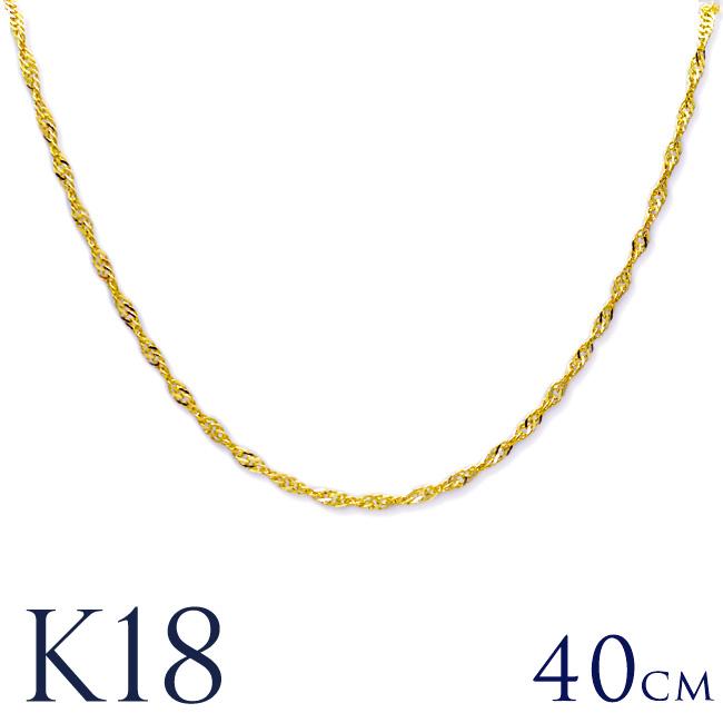 K18 スクリューチェーン0.4mm 40cm K18ゴールド 18金 18k イエロー ゴールド ach1460