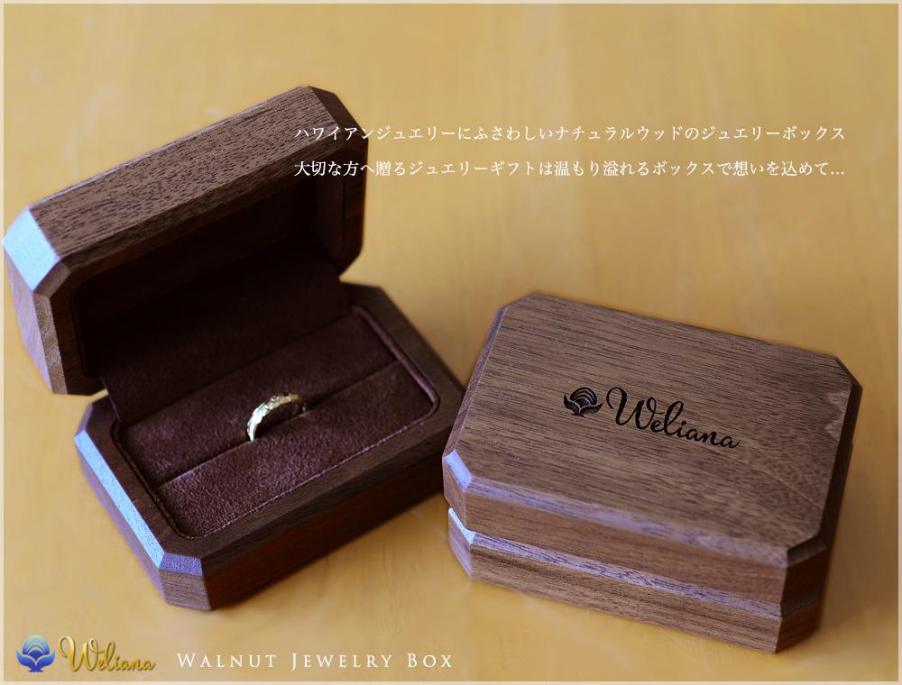 ジュエリーボックス ハワイアンジュエリー (Weliana) ジュエリーケース ウォルナット ウッド 木 木製 ナチュラル ギフト プレゼントwyb1465