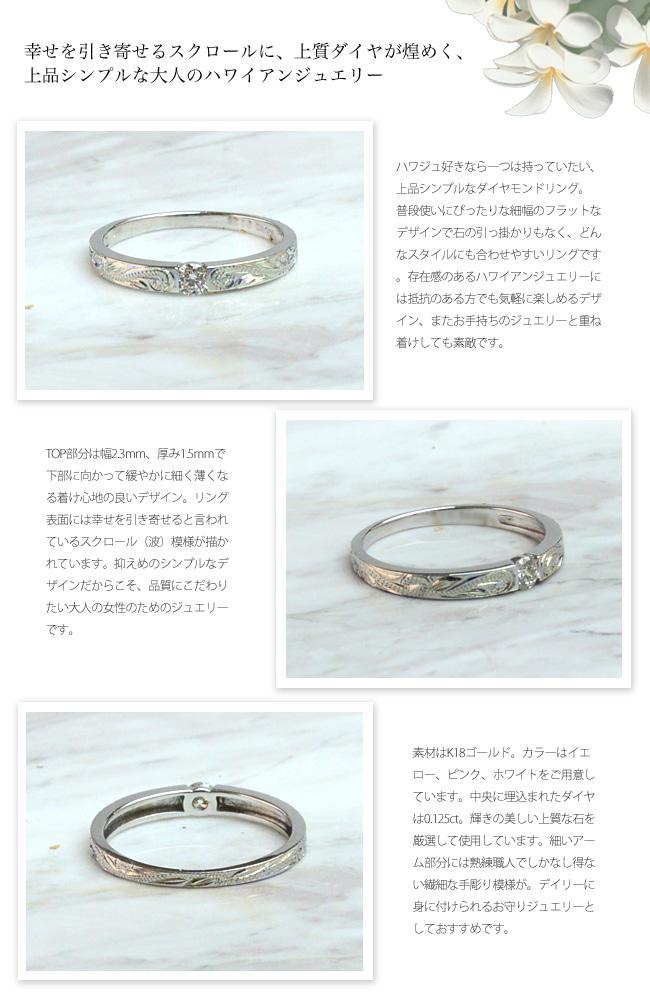 ハワイアンジュエリー  リング ひと粒ダイヤモンドフラットゴールドリング(K18 18金・幅2.3mm) ari1136