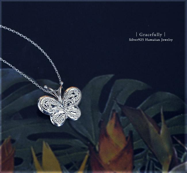 ハワイアンジュエリー ネックレス (Weliana) 楽園を優雅に舞うバタフライ ネックレス・ペンダント SILVER925 wpd1050
