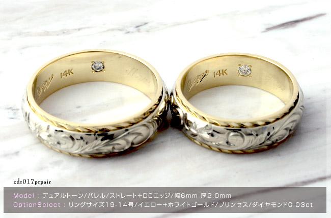 ★雑誌掲載★ハワイアンジュエリー  ペアリング 結婚指輪 デュアルトーンバレルストレート・K14 ゴールドマリッジペアリングセットcdr017pair(幅6mm・8mm・10mm・12mm)