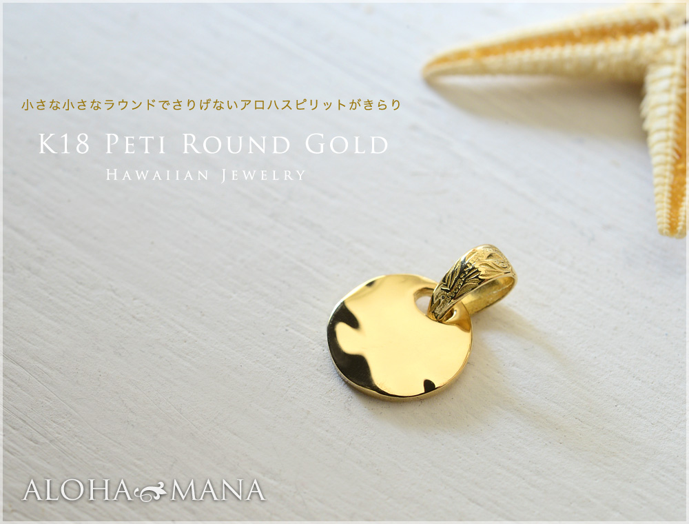 ハワイアンジュエリー  ネックレス K18 18金 プチ ラウンド ゴールド ペンダント(付属チェーンなし)  イニシャルまたはメッセージ 刻印可 宝石入れ可 apd1368