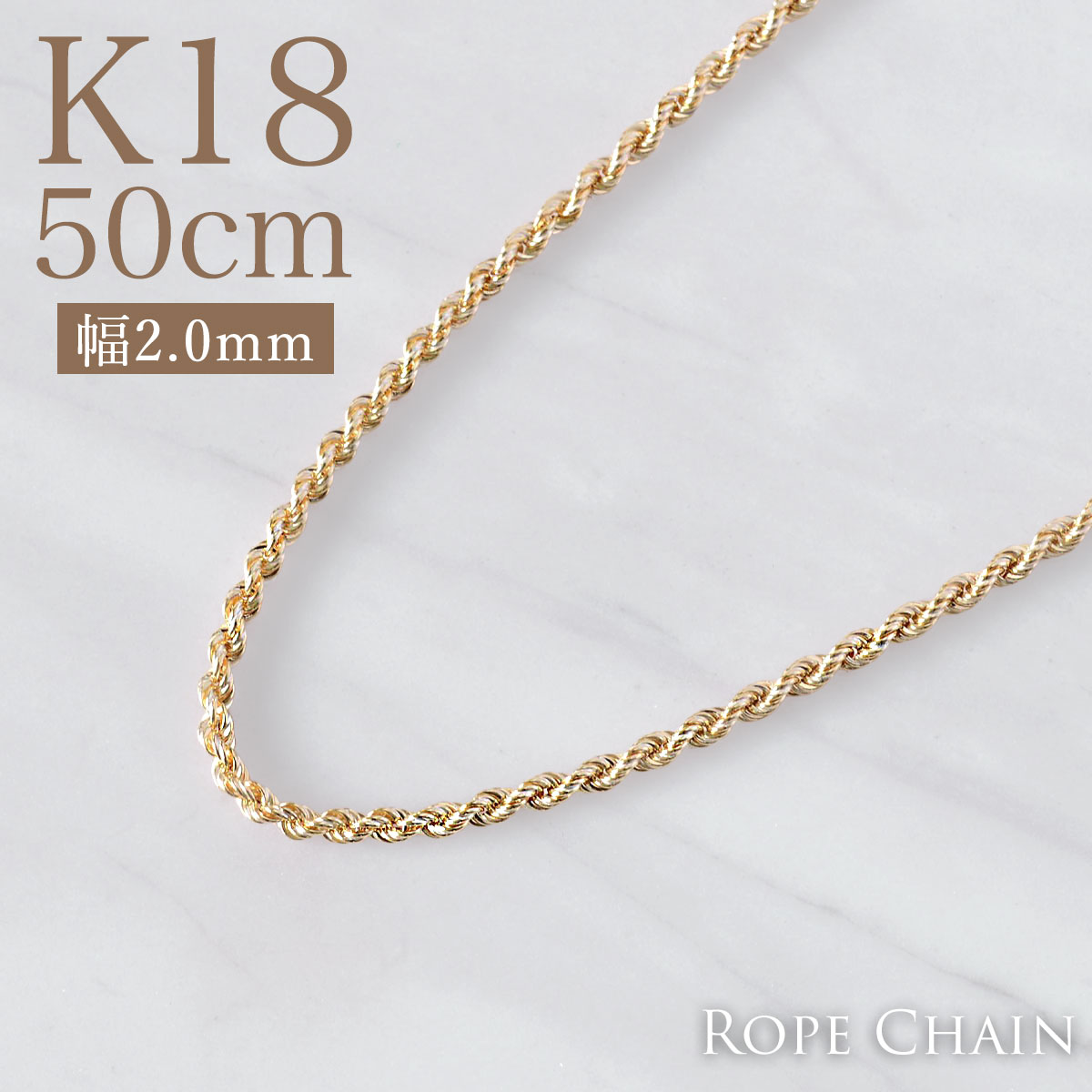 K18 イエローゴールド ロープ 幅2.0 チェーン 50cm / プレゼント ギフト gold necklace