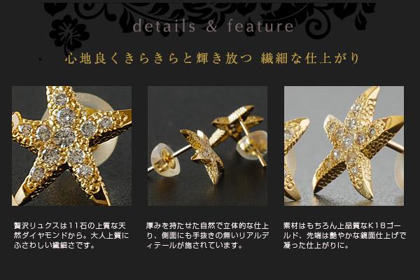 ヒトデ ダイヤモンド ピアス ハワイアンジュエリー アクセサリー レディース メンズ [Weliana]K18 ゴールド スターフィッシュの上質ダイヤモンド0.16ct スター ゴールドピアス wner022