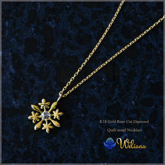ハワイアンジュエリー ネックレス(Weliana) K18 ゴールド ハワイアン キルト プルメリア モチーフ ローズカット ダイヤモンド 0.035ct ペンダント イエローゴールド 18金 wne1364
