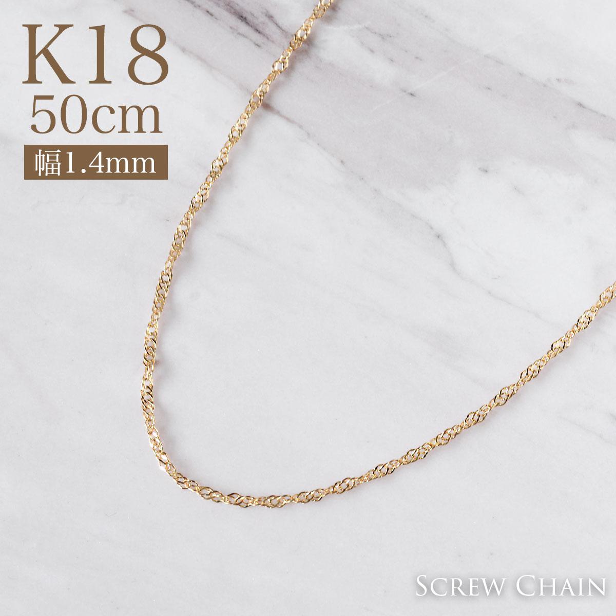 K18 イエローゴールド スクリュー 幅1.4mm チェーン 50cm / プレゼント ギフト gold necklace ach1612ae