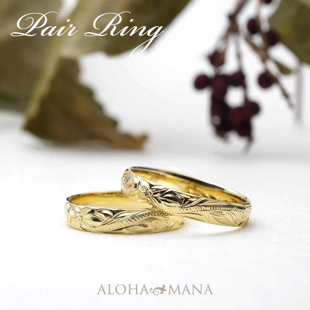 ペアリング 指輪 ハワイアンジュエリー リング レディース 女性 メンズ 男性 ゴールドリング イエローゴールド  K14 ゴールド(14金) arig0043pair