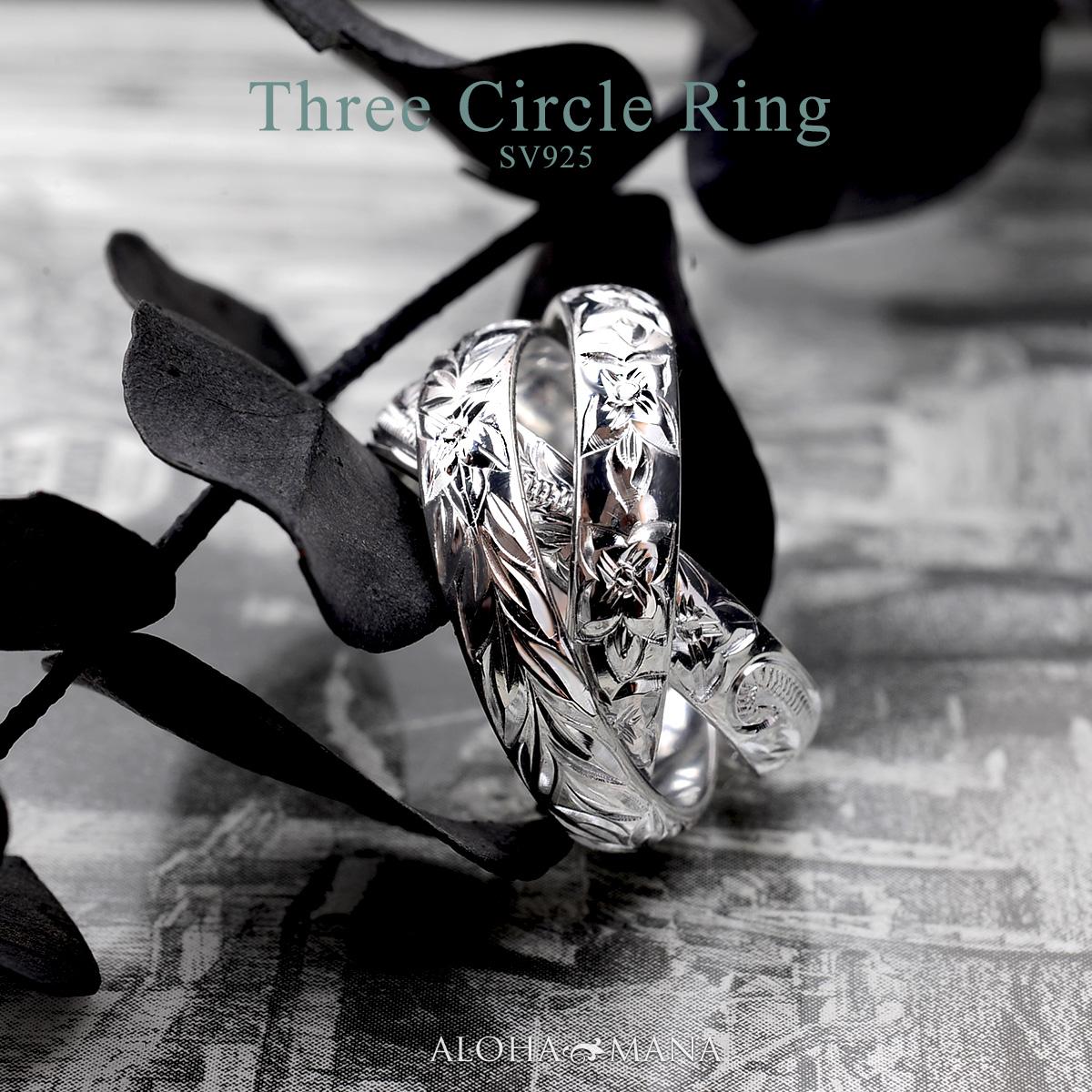 ハワイアンジュエリー リング 指輪  レディース 女性 メンズ 男性 ペアリングにオススメ スリーサークル・三連・3連シルバーリング 指輪 l男性サイズまで豊富なサイズ シルバー925 ambri0758sv