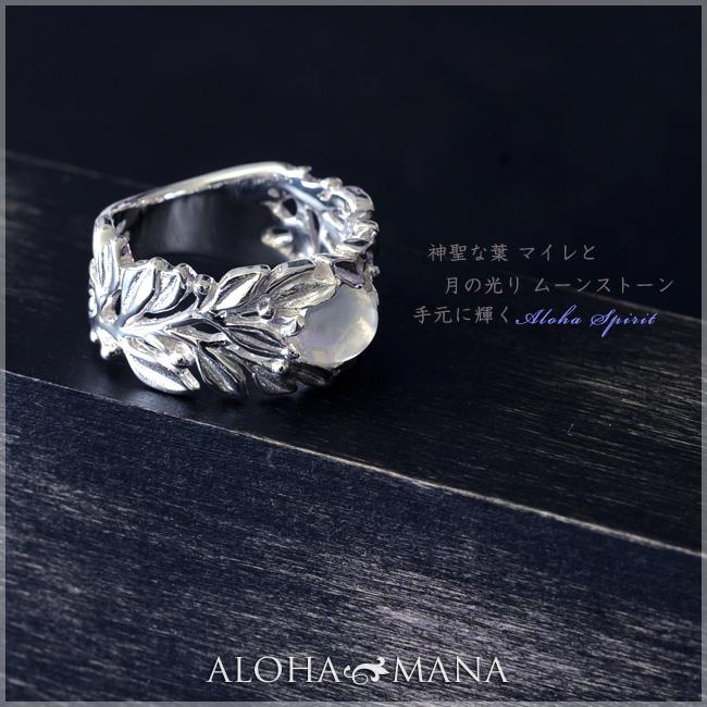 リング 指輪 ハワイアンジュエリーレディース メンズ  (Weliana)マイレ・パワーストーンリングwn-ri001svps