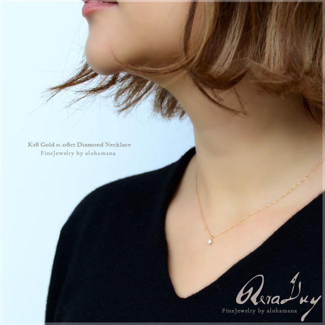 (RERALUy)ネックレス レディース 女性 アクセサリー 18金 K18 イエローゴールド ・一粒 ダイヤモンド 0.08ct  ネックレス ペンダント  rne1382