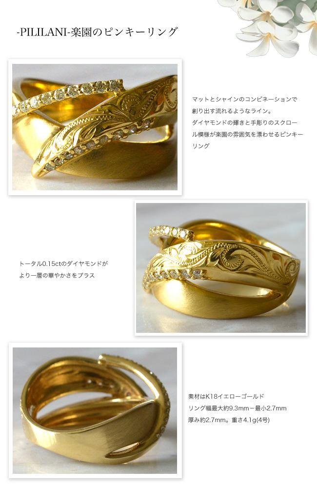 ダイヤモンド リング 指輪 ハワイアンジュエリーレディース 女性 (K18 ゴールド 18金) PILILANI  ダイヤモンド ピンキー リング イエローゴールド wri1384