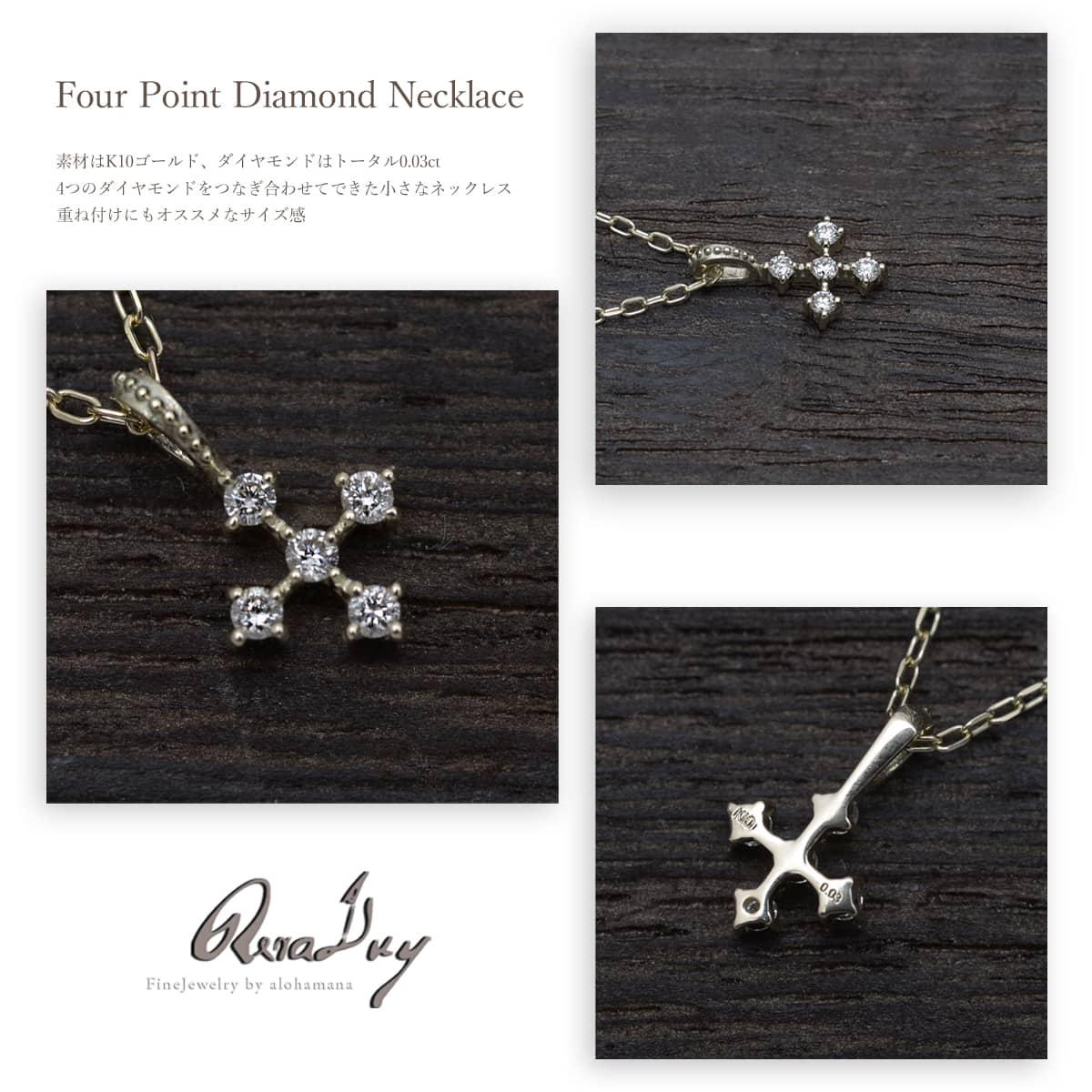 K10 ゴールドネックレス (RERALUy)ダイヤモンドフォーポイント ペンダント ネックレス ダイヤモンド0.03ct 新作/rne1679k10