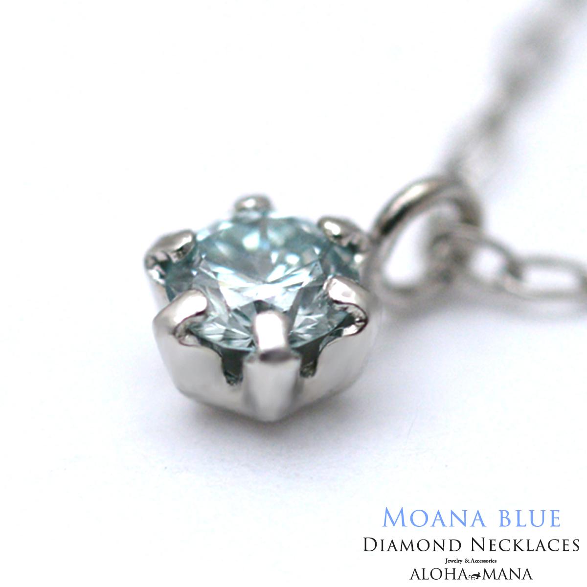 ハワイアンジュエリー ネックレス 一粒ダイヤネックレス ハワイアンファンシーカラーダイヤモンドネックレス モアナブルー 0.08ct Pt900 K18 (チェーンPt850) ane1619