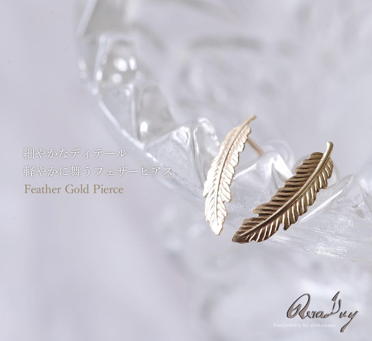 K18 ゴールド ピアス レディース 女性 アクセサリー (RERALUy) フェザー ピアス 両耳用 イエローゴールド スタッドピアス 新作/rpe1681k18