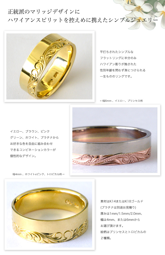 マリッジリング 結婚指輪 ハワイアンジュエリー  レディース 女性 メンズ 男性 (Weliana)ONLYONE ゴールドリング ハーフエングレイビング コンビネーションカラー K14 /K18 /pt900 オーダーメイドリング cdr1395(幅4mm・6mm)