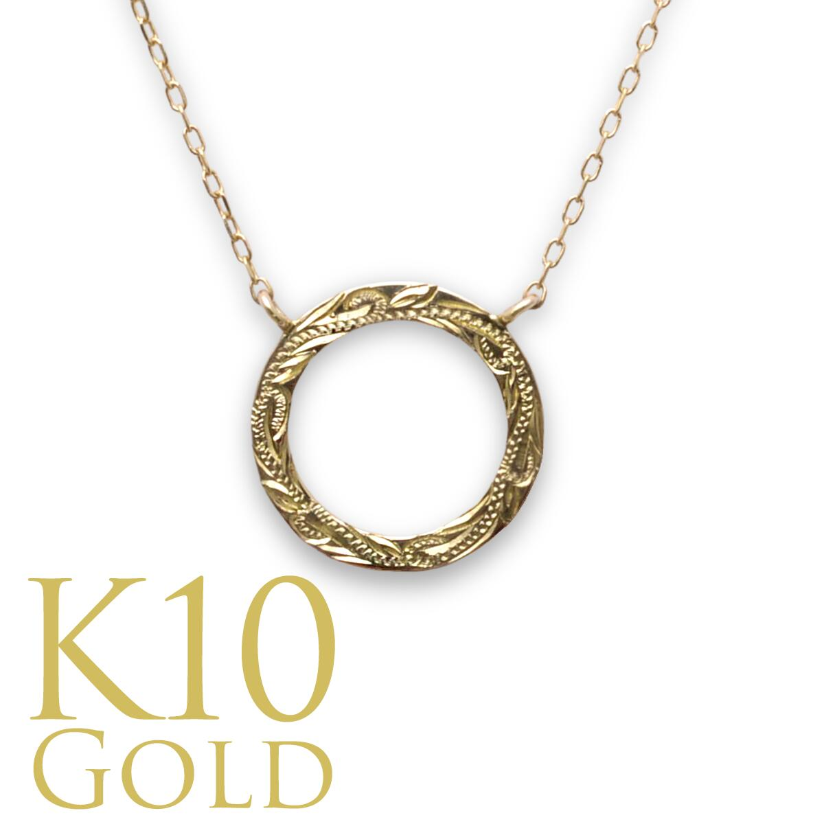 感謝を込めて♪期間限定特別価格 ゴールドネックレス ハワイアンジュエリー K10 10金 10K ラウンドサークルペンダント 華奢 シンプル イエローゴールド ane1624