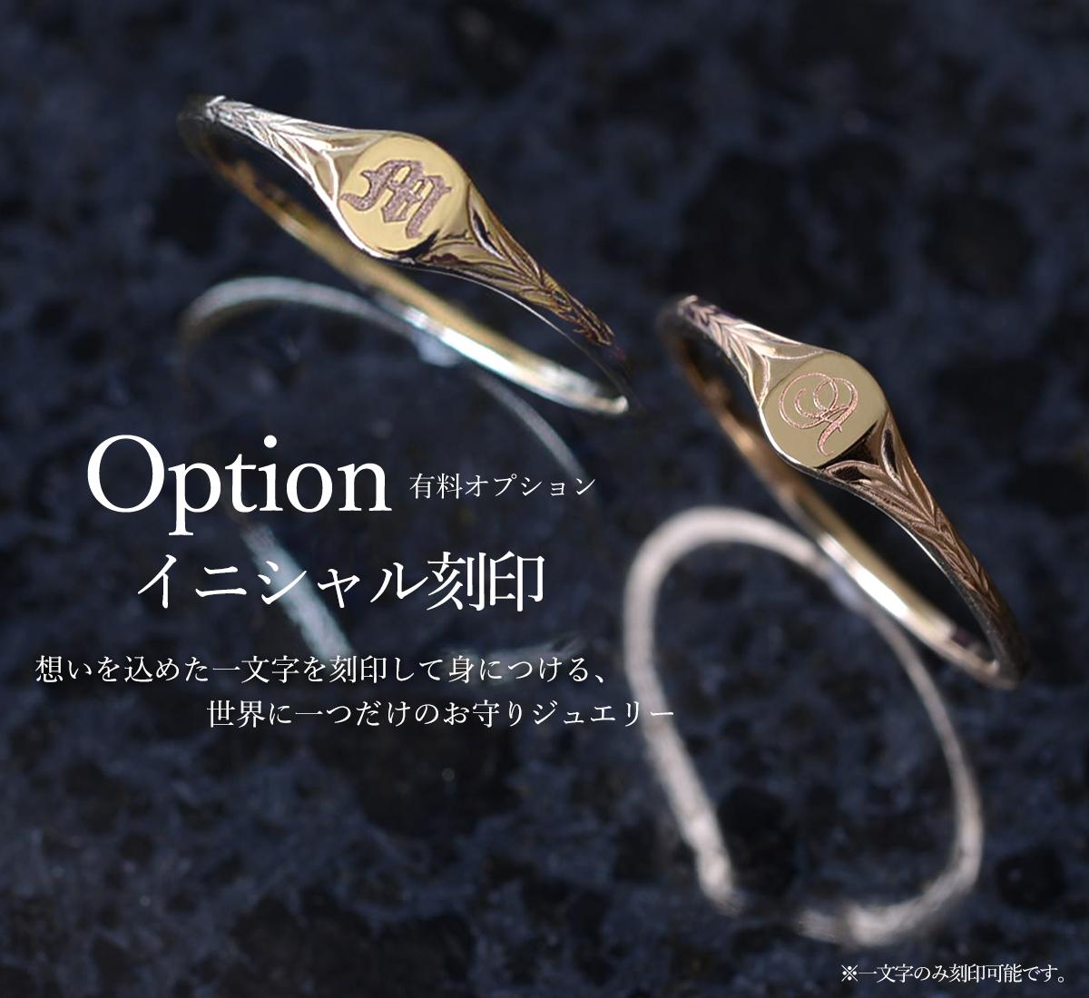 ari1675専用【オプション】イニシャル刻印