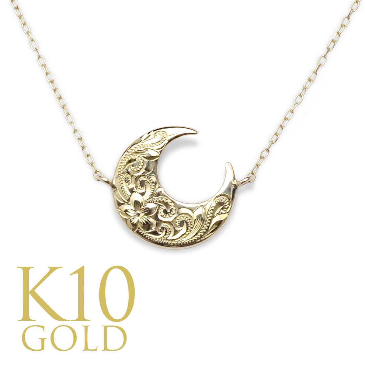 ハワイアンジュエリー K10 ゴールド ネックレス 10金 ゴールド (Weliana) K10 YG マリエムーンペンダント ネックレス /新作 wne1642