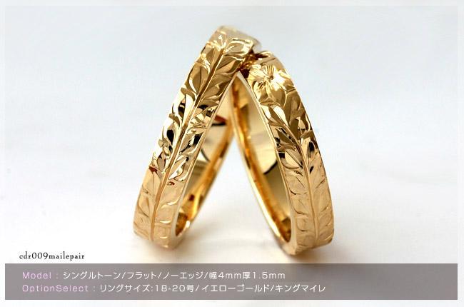 ハワイアンジュエリー  結婚指輪 ペアリング シングルトーンフラット ゴールドリング ペアリングセットcdr009pair(幅4mm・6mm・8mm・10mm)