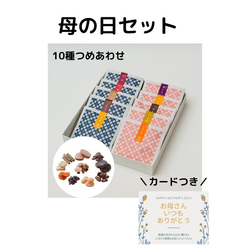 【母の日のプレゼントに!メッセージカードつき】甘納豆10種 詰め合せ/ぐるなび接待の手土産掲載