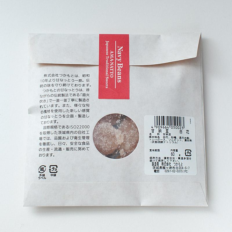 白花 甘納豆