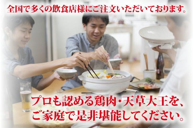 【熊本地鶏】たっぷり堪能!天草大王贅沢丸々1羽セット