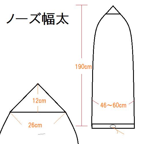 サーフボードケース(ショート用)