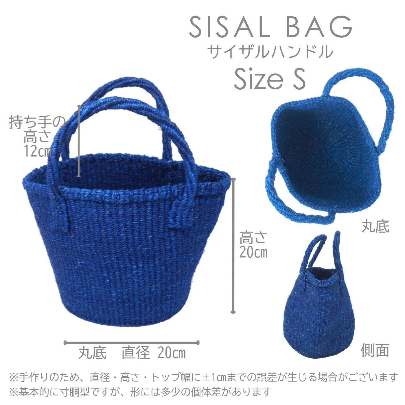 サイザルバッグ Sサイズ ベーシック ブルー