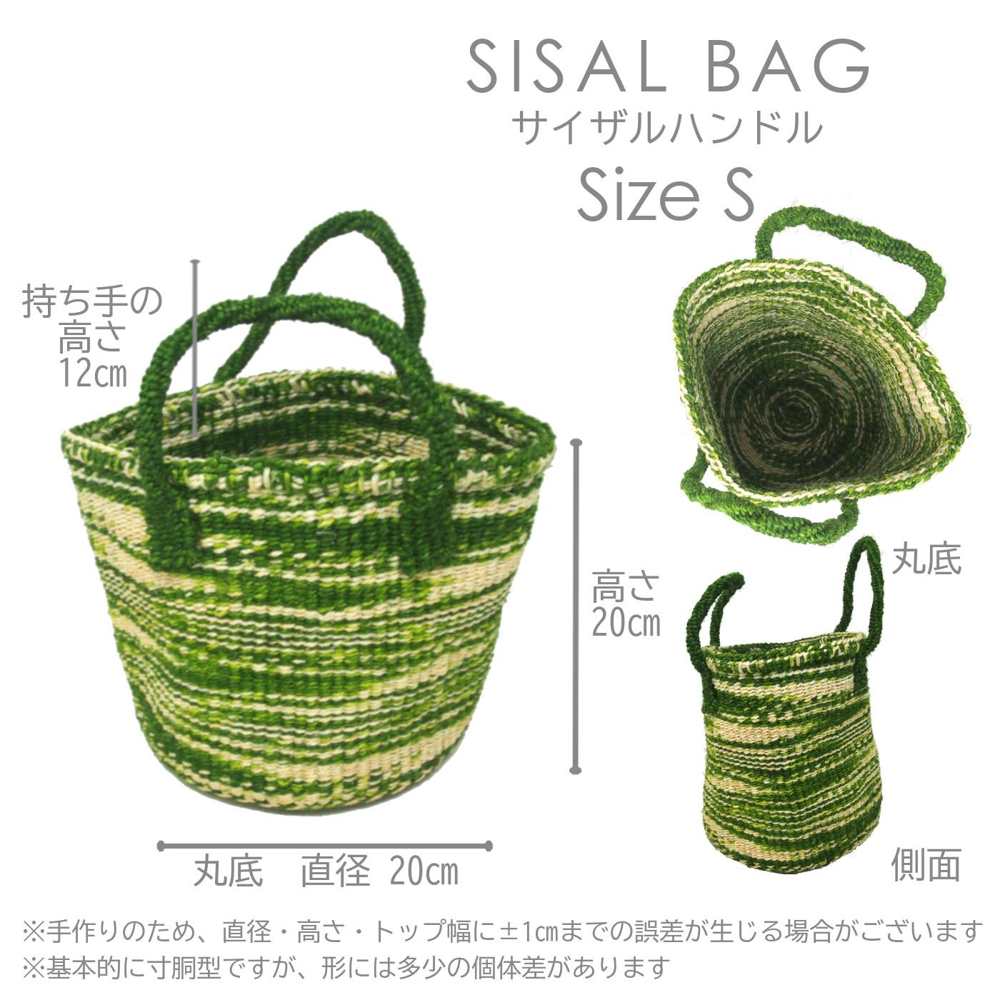 サイザルバッグ Sサイズ マーブル ライトグリーン・ナチュラル