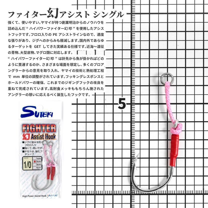 SUTEKI ステキ針 ファイター幻 アシスト PE長2cm シングル サイズ1/0 2pcs <br>MAG-2 FIGHTER MABOROSHI ASSIST <br>ジギング アシストフック完成品