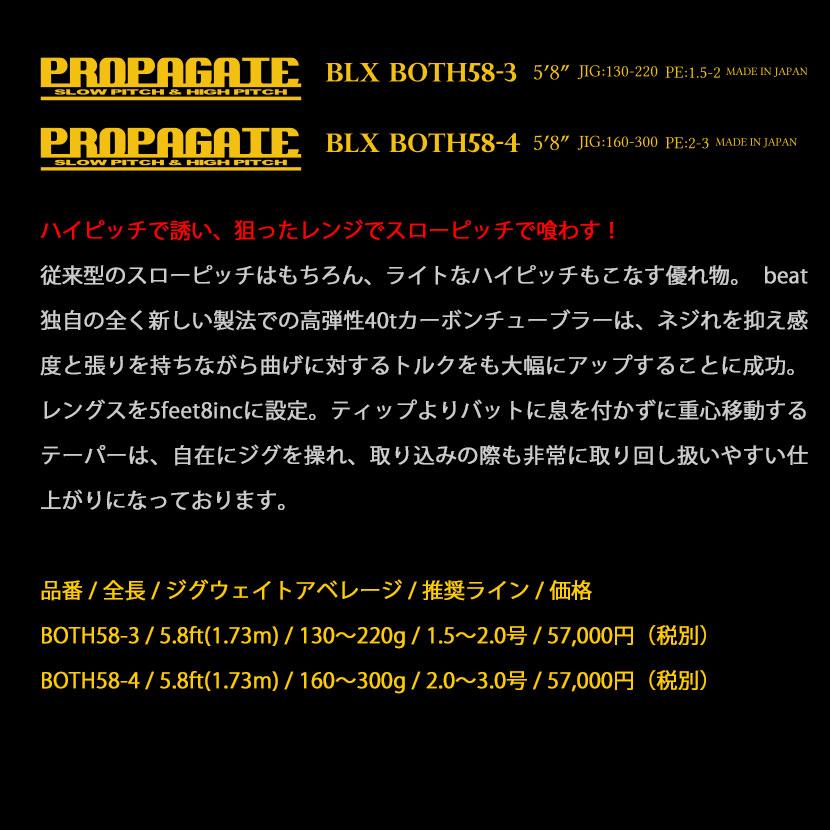 BOTH58-3 / BOTH58-4【同梱不可】ビート beat PROPAGATE BLX BOTH58 プロパゲイト ブース58 ジギングロッドさお