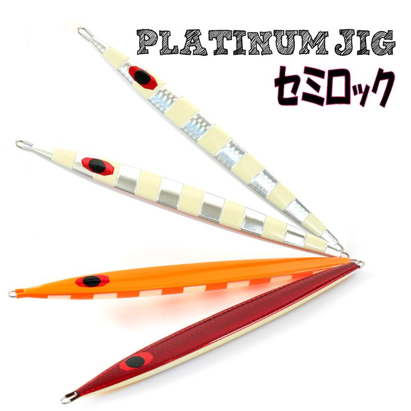 セミロック 260g グロー プラチナジグ PLATINUM JIG 当店限定 別注カラー & ゼブラグロー ジギング メタルジグ