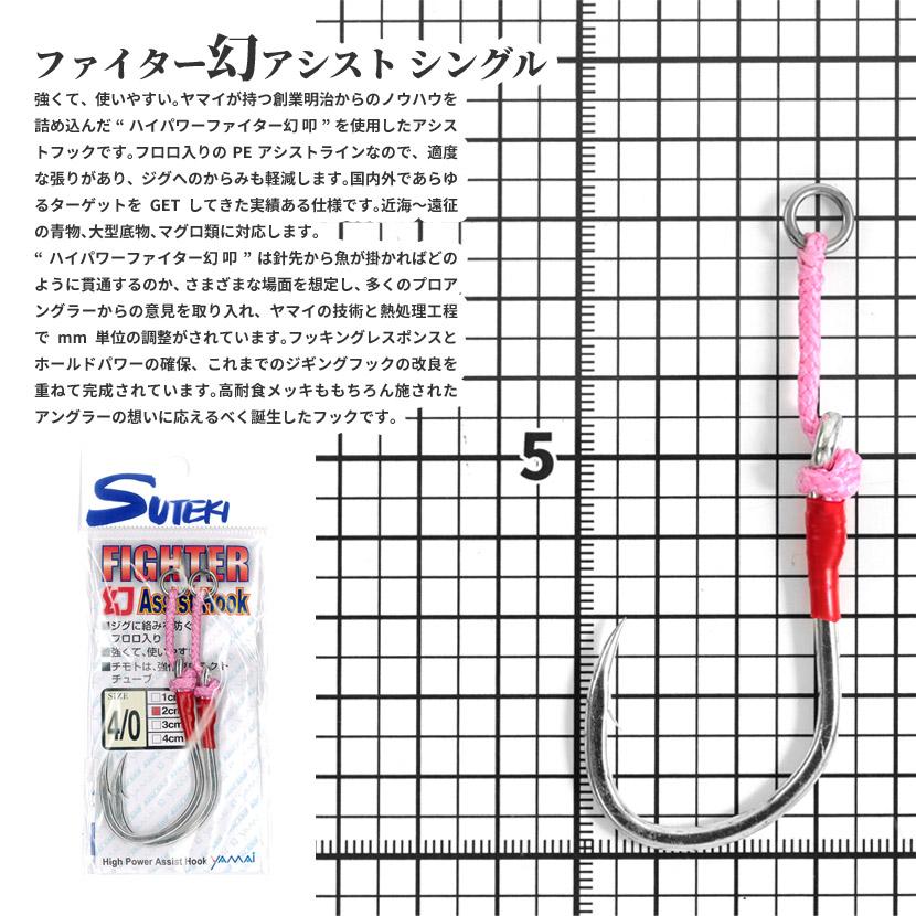 SUTEKI ステキ針 ファイター幻 アシスト PE長2cm シングル サイズ4/0 2pcs <br>MAG-2 FIGHTER MABOROSHI ASSIST <br>ジギング アシストフック完成品