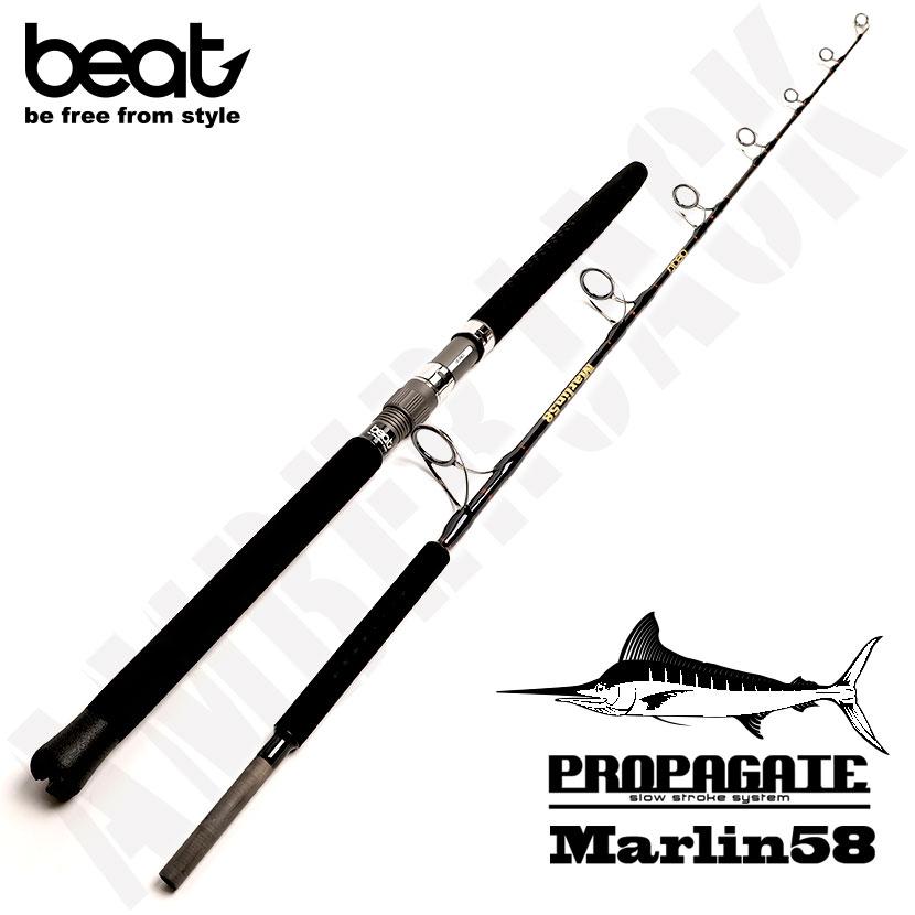 プロパゲートマーリン58【同梱不可】ビート beat PROPAGATE MARLIN58 スピンニングマーリン専用トローリングロッド カジキ スタンディングファイト さお