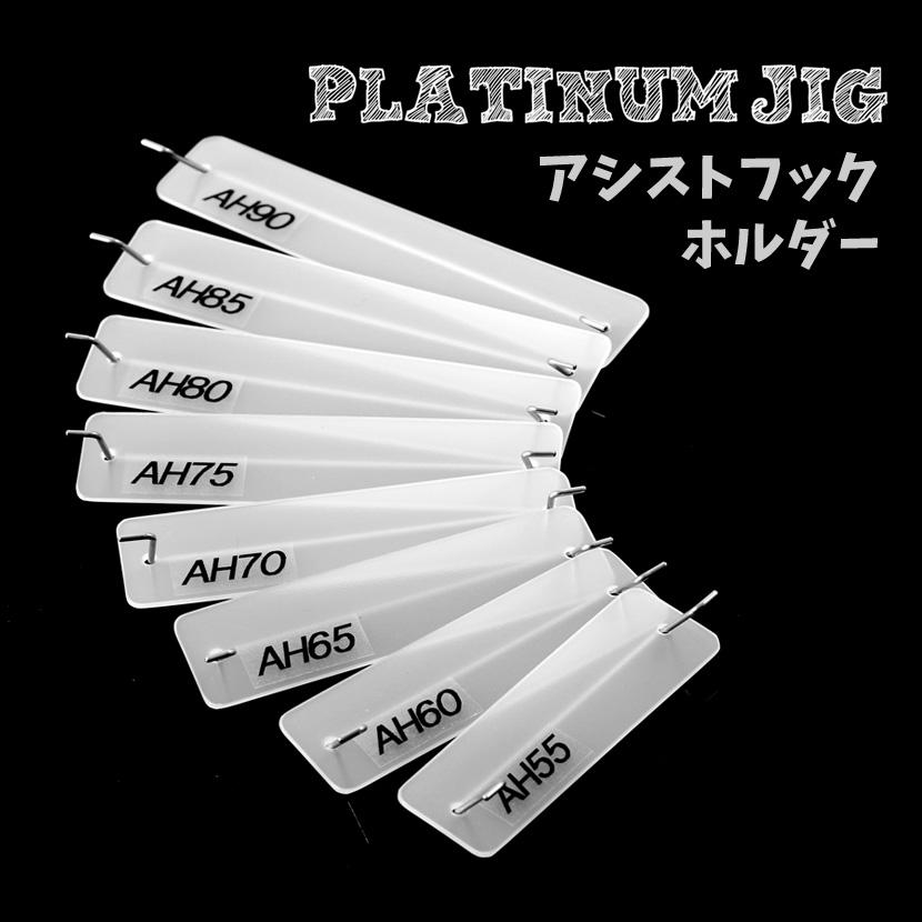 アシストフックホルダー プラチナジグ PLATINUM JIG 1セット:3個入り スロージギング メタルジグ