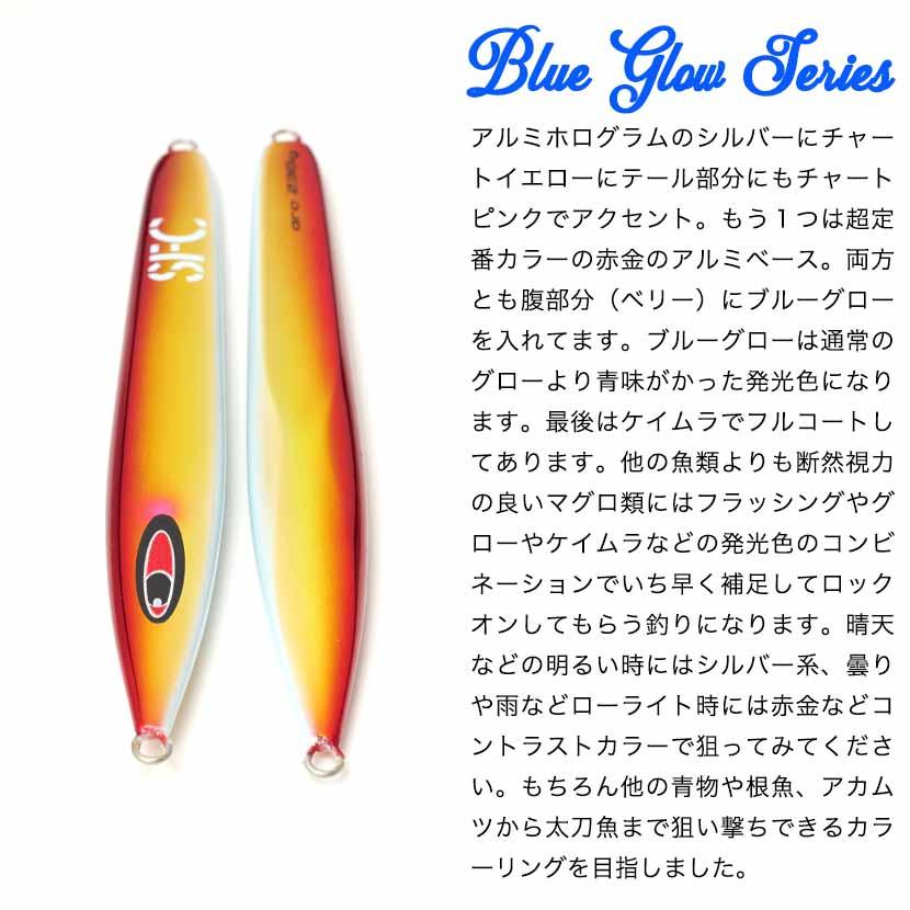 アーク 350g AJ別注カラー ブルーグローシリーズアルミケイムラコート SEAFLOOR CONTROL シーフロアコントロール arc ジギング メタルジグ
