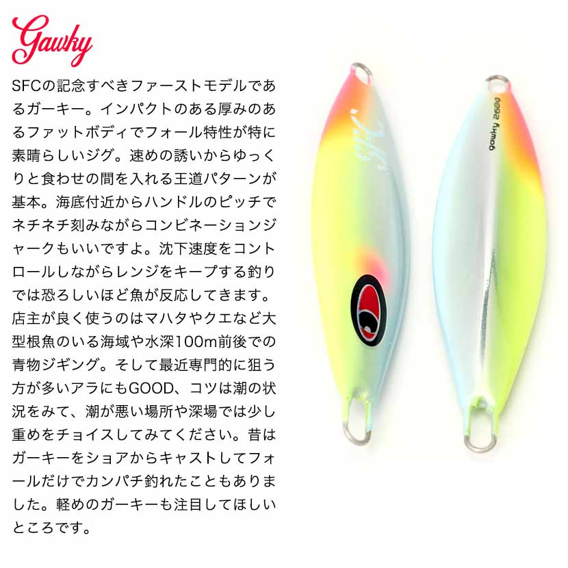 ガーキー 340g AJ別注カラー ブルーグローシリーズアルミケイムラコート シーフロアコントロール SEAFLOOR CONTROL gawky ジギング メタルジグ